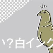 【タネ】見えない!?白インク