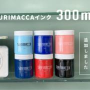 SURIMACCAインク300mlサイズ新色追加