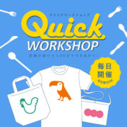 QuickWORKSHOP