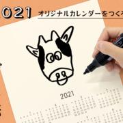今年も「カレンダー台紙」販売しています。