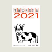 [終了]年賀状保管計画2021 / JAM