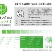 [レトロ印刷] 新サービス!限定インク登場!