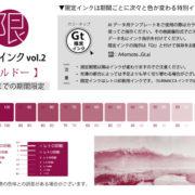 [レトロ印刷]限定インクvol.2【ボルドー】