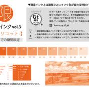 [レトロ印刷]限定インクvol.3【アプリコット】