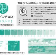 [終了]限定インクvol.4【エメラルド】