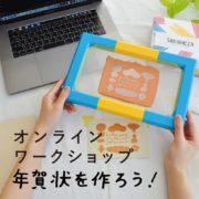 【SURIMACCAオンラインワークショップ】年賀状を作ろう!