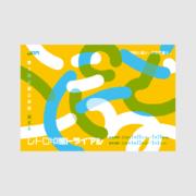 [終了]レトロ印刷トライアル 東京巡回