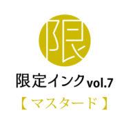 レトロ印刷限定インクvol.7【マスタード】入荷