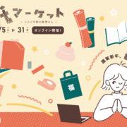 オンライン紙マーケット 開催決定!