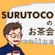 [終了]SURUTOCOのお茶会!