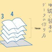 【タネ】おさらい!中綴じ製本のデータの作り方