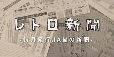 レトロ新聞