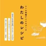 [終了]レトロ印刷アンソロジー2『わたしのレシピ』発売記念特別展