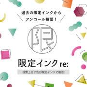 レトロ印刷限定インクアンコール投票!