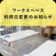 《大阪》ワークスペース利用不可日(火・水)のお知らせ