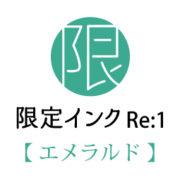 レトロ印刷限定インク復活カラー【エメラルド】再登場!