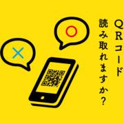 【ラボ】QRコード読み取れますか?