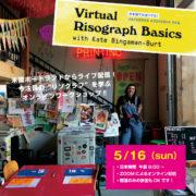 [終了]Virtual Risograph Basics 日本語翻訳Ver.