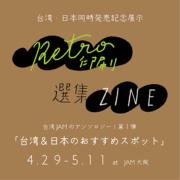 【中止】台湾JAMアンソロジー第1弾『台湾&日本のおすすめスポット』発売記念特別展