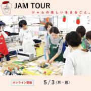 <GW企画>JAM TOUR