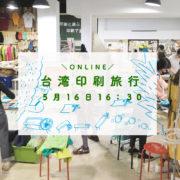 台湾印刷旅行-JAM台湾の印刷工場とお店のオンライン見学!-