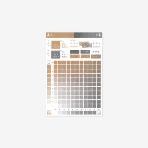 2色の混色見本カードセット【B】