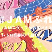 レトロ印刷の遊び方『#JAMぷれ』