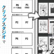 【タネ】CLIPSTUDIOで中綴じ製本!
