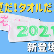 夏本番!マフラータオル新登場!