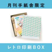 [終了]月刊手紙舎7月号にて限定商品が登場!