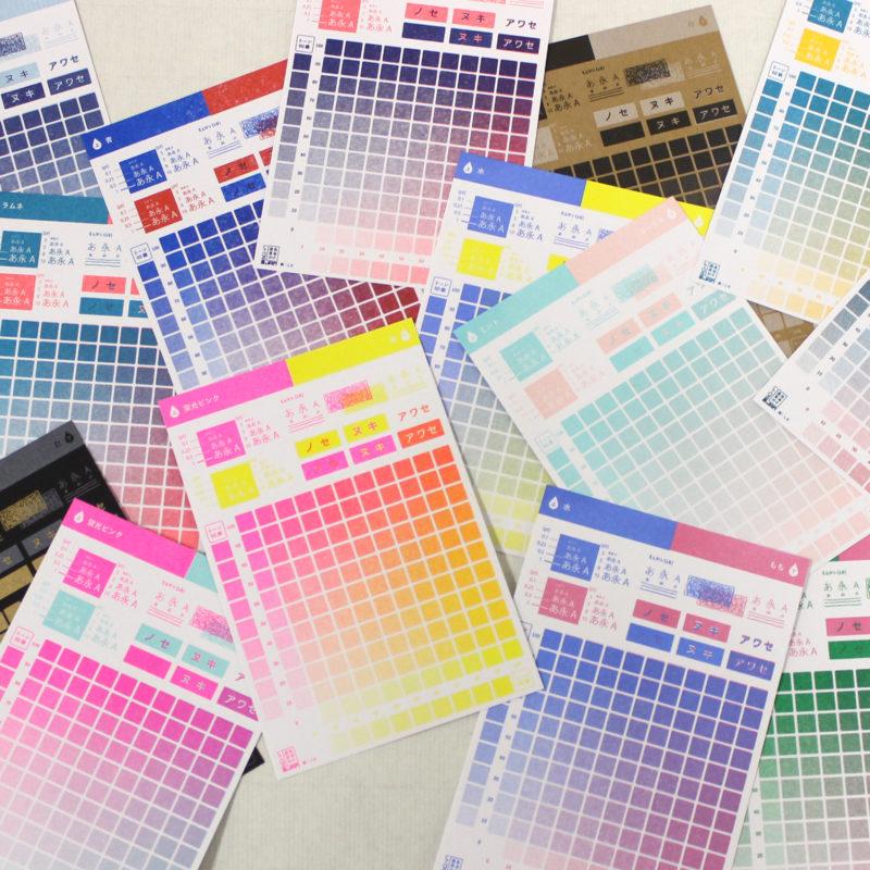 2色の混色見本カード