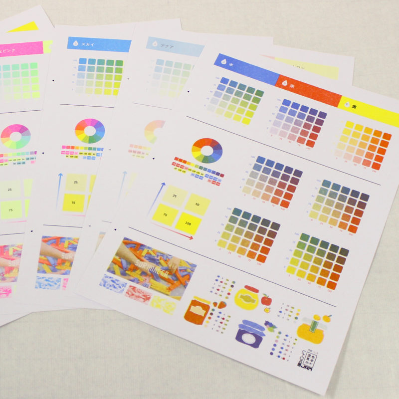 3色の混色見本カード