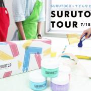 [終了]SURUTOCO TOUR 開催!
