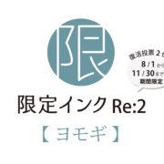 レトロ印刷限定インク復活カラー 第2位【ヨモギ】再登場!
