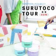 [終了]第2回 SURUTOCO TOUR!