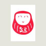 [終了]だるまさんが笑った / 小西鸞土「判子アート+LOVE」展
