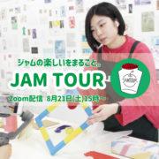 [終了]8月開催 オンラインJAM TOUR