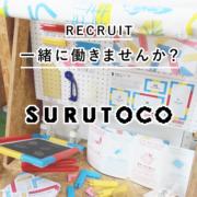 SURUTOCOでいっしょに働きませんか?(募集終了しました!)