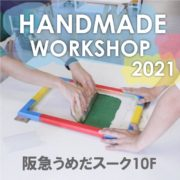 [終了]【阪急うめだスーク】HANDMADE WORK SHOP 2021