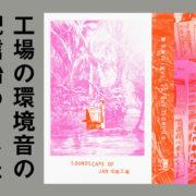 【レポート】JAMの印刷工場音源配信スタート!