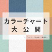 【特集】新用紙のカラーチャート大公開!