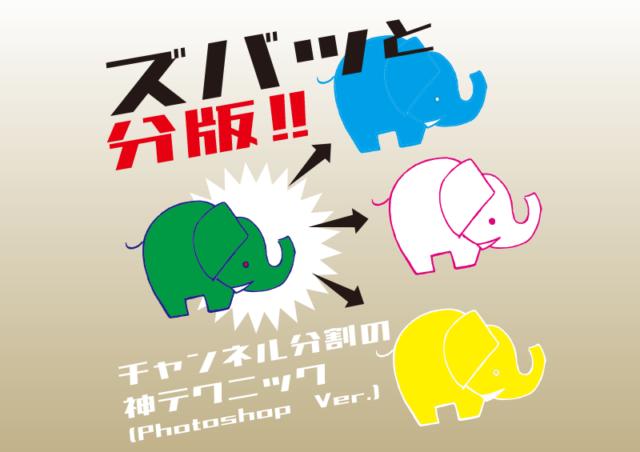 【タネ】ズバッと版分け!チャンネル分割の神テクニック(Photoshop Ver.)