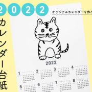 「カレンダー台紙」今年も販売しています。