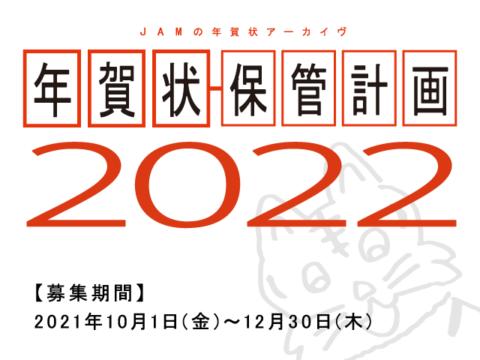 「年賀状保管計画2022」のお知らせ