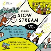 [終了]SHIBUYA SLOW STREAMに参加します!