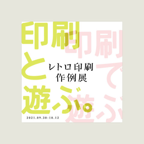 レトロ印刷 作例展 / JAMスタッフ