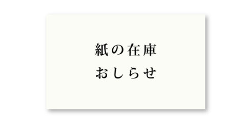 中厚紙:にごり紙(芥子)在庫終了のお知らせ